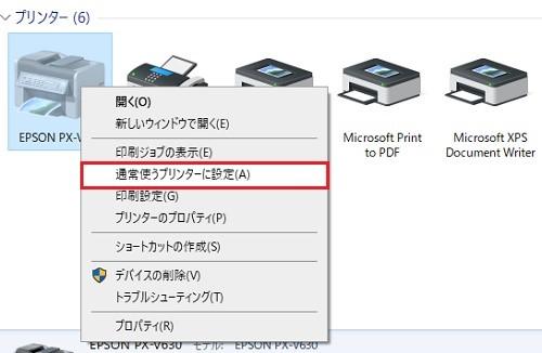 パソコンにつないだプリンターで印刷できない時の対処法9