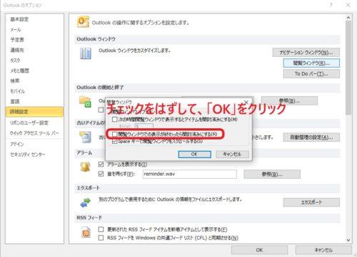 Windows10のoutlookでメールを「未読のまま」にしておく方法を画像付きでわかりやすく解説4