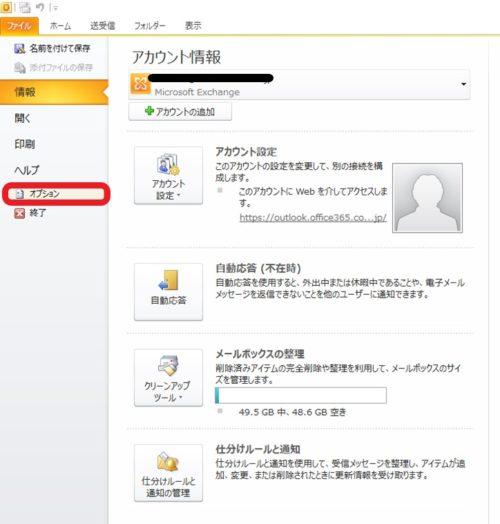 Outlookの設定を変更して、メールを未読のまま置いておく方法を画像付きで解説2