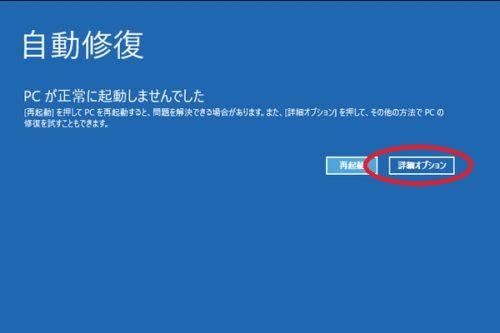 【Windows10】パソコンが青い画面(ブルースクリーン)になったときの対処法1