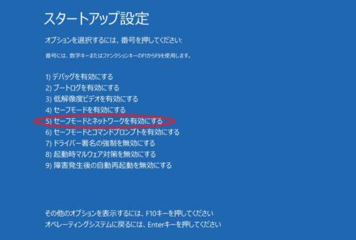 【Windows10】パソコンが青い画面(ブルースクリーン)になったときの対処法10