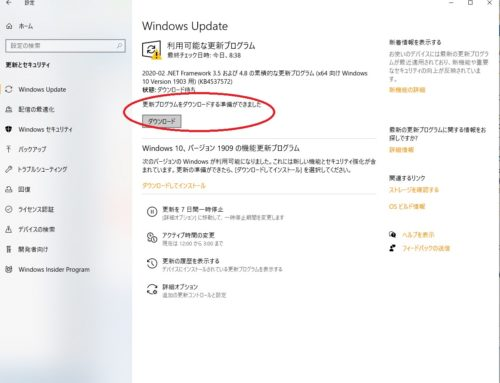 【Windows10】パソコンが青い画面(ブルースクリーン)になったときの対処法13