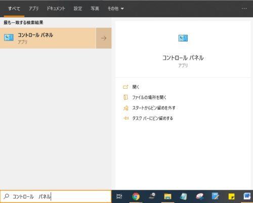 【Windows10】パソコンが青い画面(ブルースクリーン)になったときの対処法14