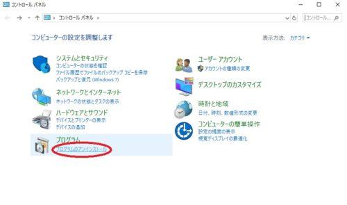 【Windows10】パソコンが青い画面(ブルースクリーン)になったときの対処法15
