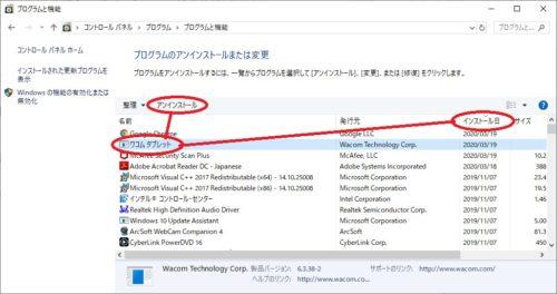 【Windows10】パソコンが青い画面(ブルースクリーン)になったときの対処法16
