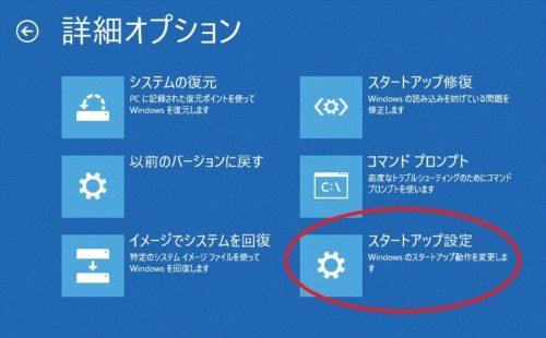 【Windows10】パソコンが青い画面(ブルースクリーン)になったときの対処法17