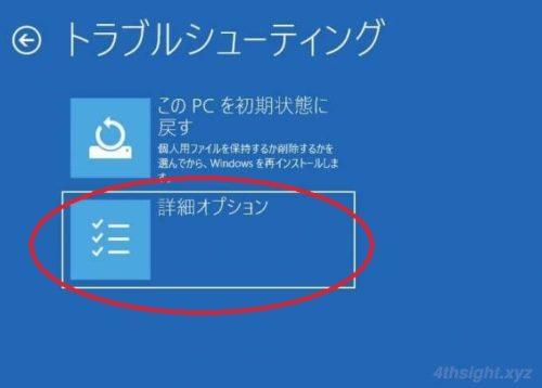 【Windows10】パソコンが青い画面(ブルースクリーン)になったときの対処法3