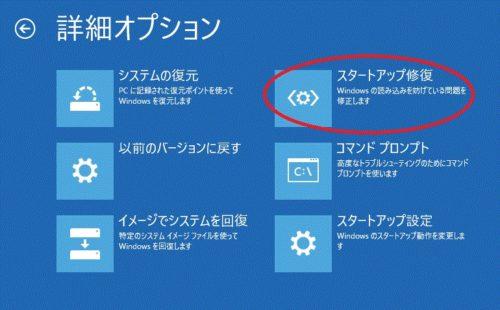 【Windows10】パソコンが青い画面(ブルースクリーン)になったときの対処法4