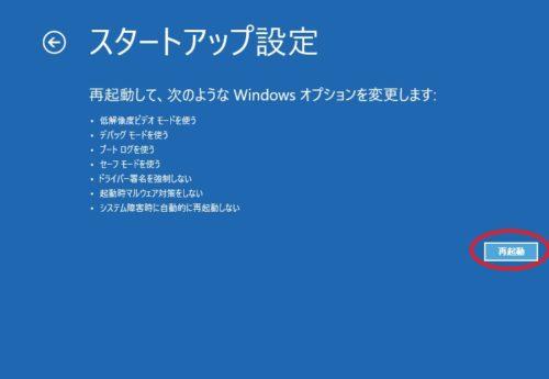 【Windows10】パソコンが青い画面(ブルースクリーン)になったときの対処法9