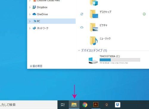 【Windows10】エクスプローラーがフリーズ・動かないときの対処法1
