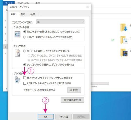 【Windows10】エクスプローラーがフリーズ・動かないときの対処法10