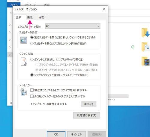 【Windows10】エクスプローラーがフリーズ・動かないときの対処法11
