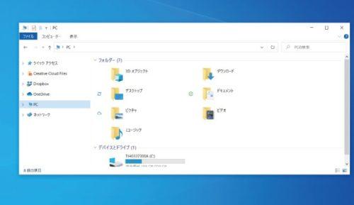 【Windows10】エクスプローラーがフリーズ・動かないときの対処法2