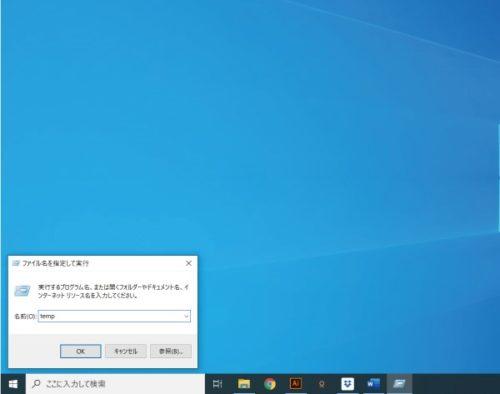 【Windows10】エクスプローラーがフリーズ・動かないときの対処法5