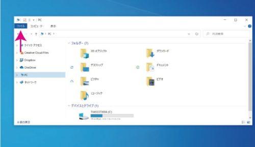 【Windows10】エクスプローラーがフリーズ・動かないときの対処法7