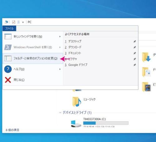 【Windows10】エクスプローラーがフリーズ・動かないときの対処法8
