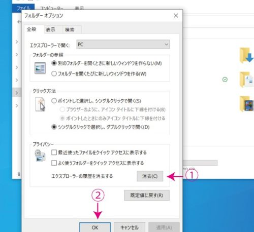 【Windows10】エクスプローラーがフリーズ・動かないときの対処法9