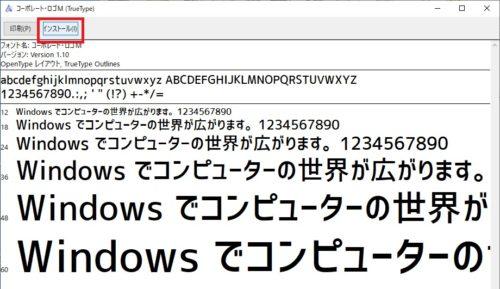 パソコンに新しいフォントを追加する方法とおすすめフォントサイト4