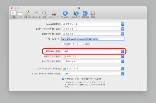 Macの動きが遅いときの対処7選!新しいパソコンを買う前に試すべき方法!9