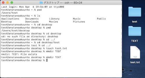 【Mac】ターミナルの使い方と基本的なコマンド10