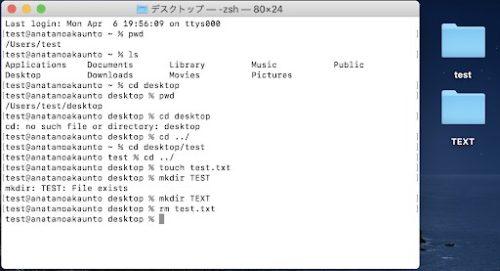 【Mac】ターミナルの使い方と基本的なコマンド11