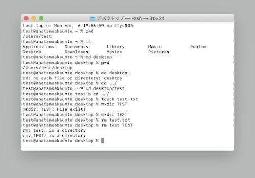 【Mac】ターミナルの使い方と基本的なコマンド12