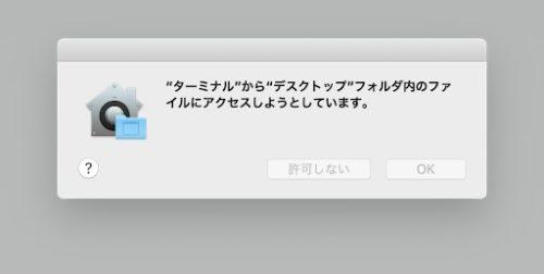 【Mac】ターミナルの使い方と基本的なコマンド13