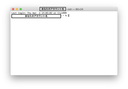 【Mac】ターミナルの使い方と基本的なコマンド16
