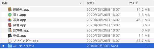 【Mac】ターミナルの使い方と基本的なコマンド17