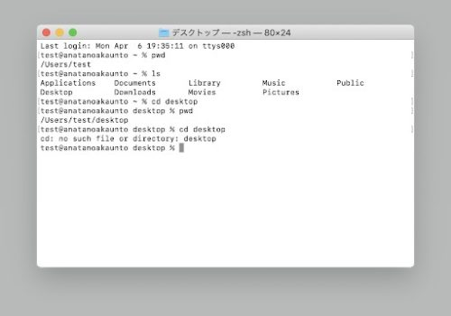 【Mac】ターミナルの使い方と基本的なコマンド7
