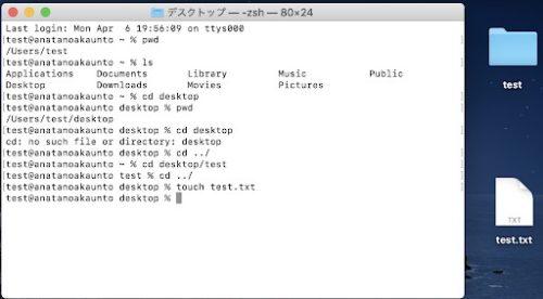 【Mac】ターミナルの使い方と基本的なコマンド9