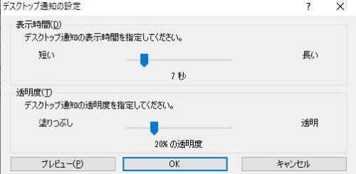 Windows10でのOutlookの通知設定方法!音やポップアップで知らせてもらえる!4