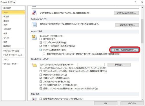 Windows10でのOutlookの通知設定方法!音やポップアップで知らせてもらえる!7