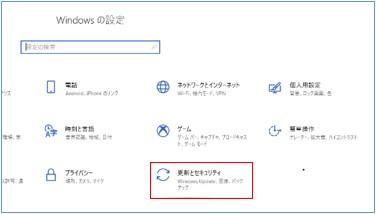 Windows10のパソコンでアップデートを止めるには?事前にしておきたい設定3