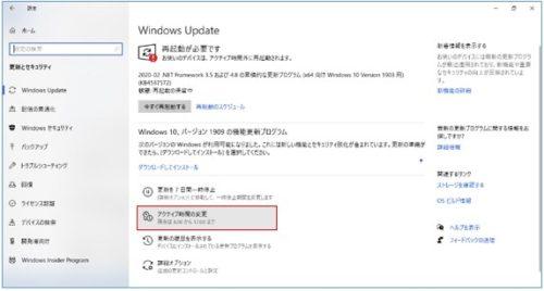Windows10のパソコンでアップデートを止めるには?事前にしておきたい設定4
