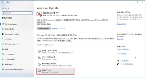 Windows10のパソコンでアップデートを止めるには?事前にしておきたい設定8