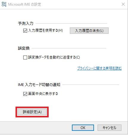 Windows10のパソコンで予測変換が邪魔なときの対処法4