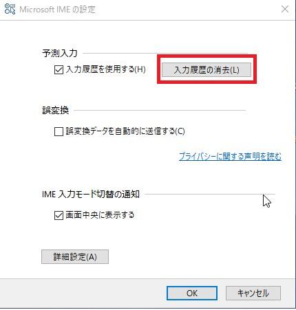 Windows10のパソコンで予測変換が邪魔なときの対処法8